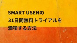 【失敗しない】SMART USENの31日間無料トライアルを完全攻略!